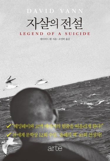 데이비드 밴의 악스트 인터뷰 중 발췌. 13살때 아버지가 자살한 작가의 이야기.