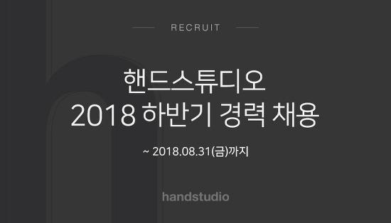 핸드스튜디오 2018년 하반기 경력 채용