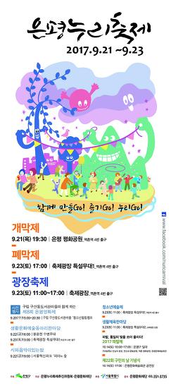 [행사] 2017년 은평누리축제에 여러분을 초대합니다.