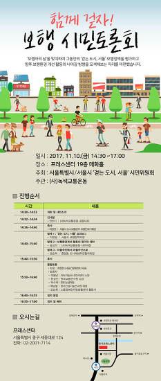함께걷자! 보행시민대토론회 자료집, 2017.11.10