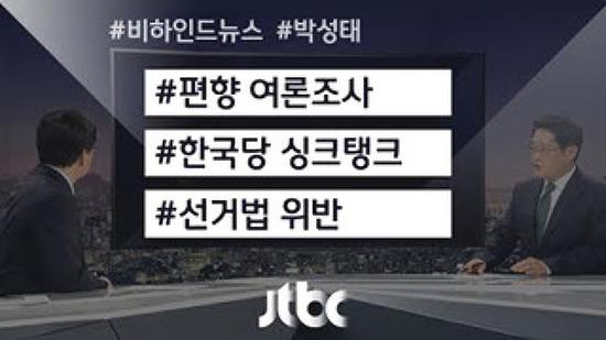[비하인드뉴스] 자유한국당의 어느 정확한(?) 여론조사