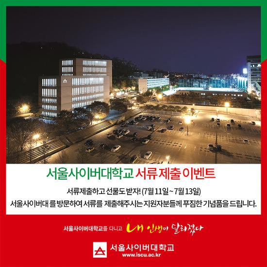 서울사이버대학교 서류 제출 이벤트! 서류제출하고 선물도 받자!(~7월13일)