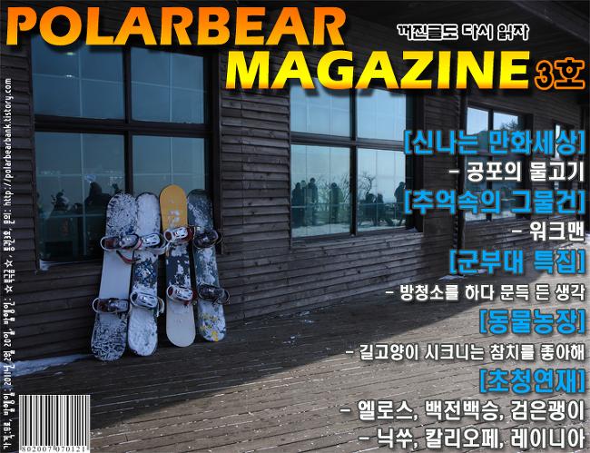 북극곰 매거진 (PolarBear Magazine) 3호 발행