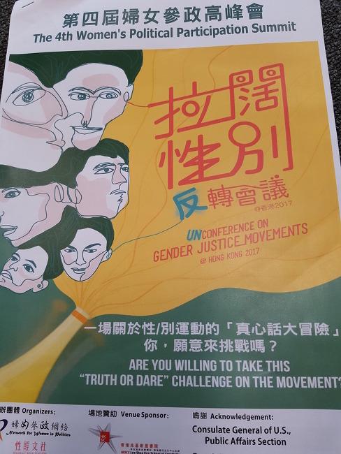 """함께 변화를 만들어가는 유쾌한 모임  """"2017 홍콩 Un-conference""""에 다녀와서"""