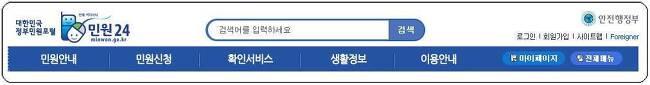 민원24 국세환급금 조회방법, 찾기 및 확인방법 ,어떻게 코너 찾는법 상세한 소개