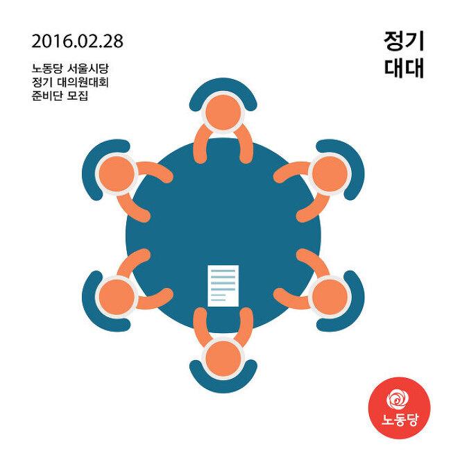 [모집] 노동당서울시당 정기 대의원대회 준비..