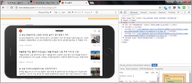 PC에서 블로그에 적용된 모바일웹 스킨 확인