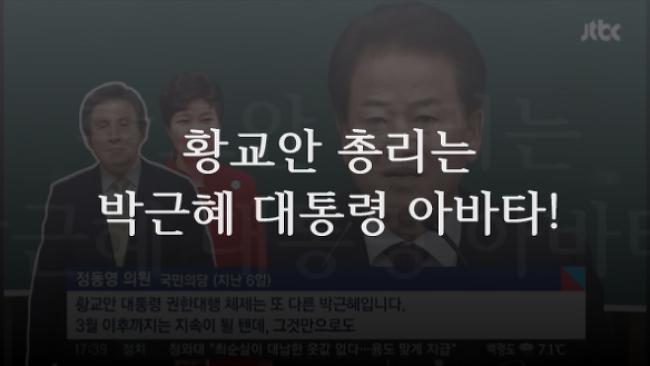 정동영, '황교안 총리가 권한대행을 하는 것은..