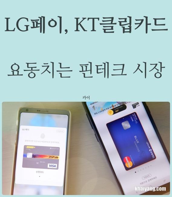 LG페이 이은 KT 클립카드 등장, 요동치는 핀테크 시장