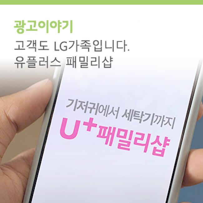[광고 이야기] 고객도 LG가족입니다. 유플러스 패밀리샵