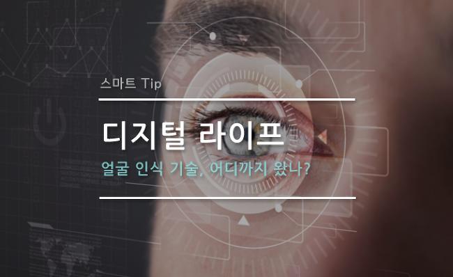 [디지털 라이프] 얼굴 인식 기술, 어디까지 왔..