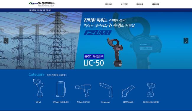 한국트루테크 홈페이지 오픈