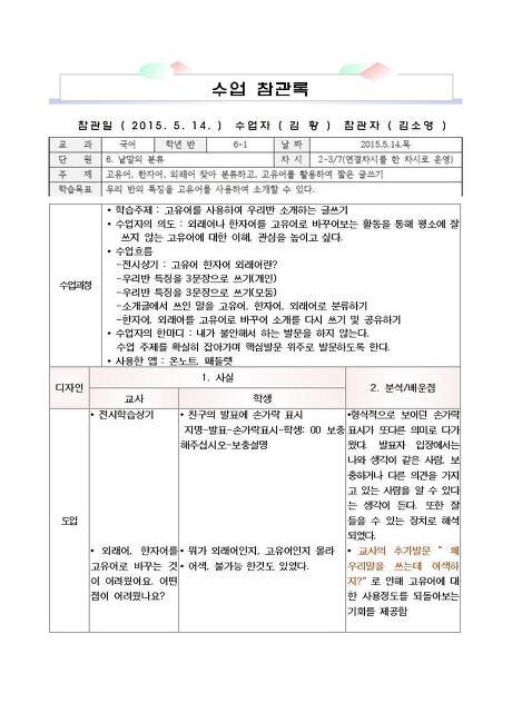 5월 14일 목요일 김황선생님 수업참관일지