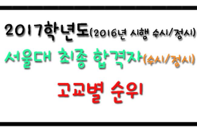 → 2017학년도 서울대 합격자 배출 고등학교 순위(특목고/일반고)_ 2017년 신입생