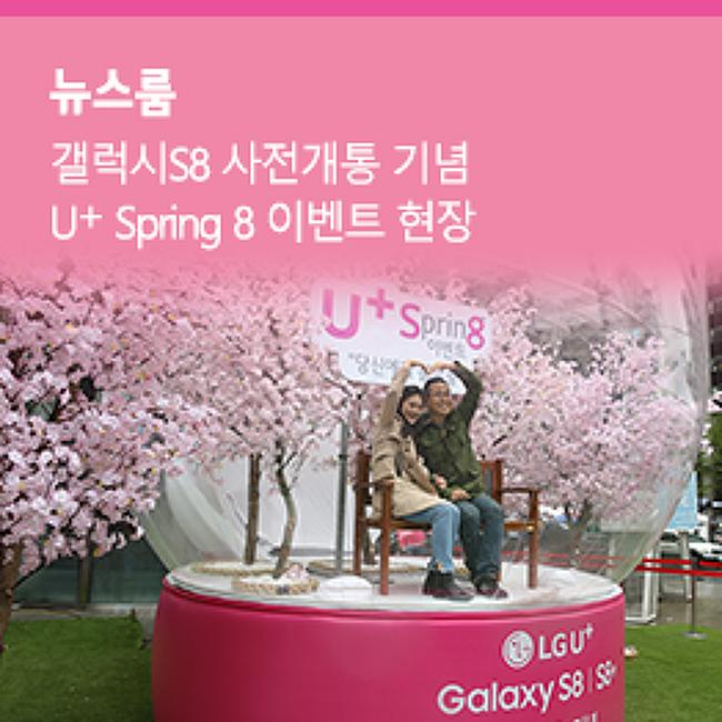 갤럭시S8 사전개통 기념 U+ Spring 8 이벤트 현장