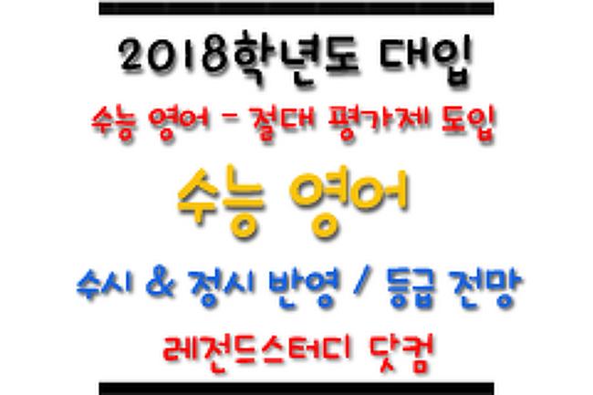 → 2018학년도 대입 '수능 영어' 등급 구분/전망 및 대학별 반영 방법 : 레전드스터디 닷컴!