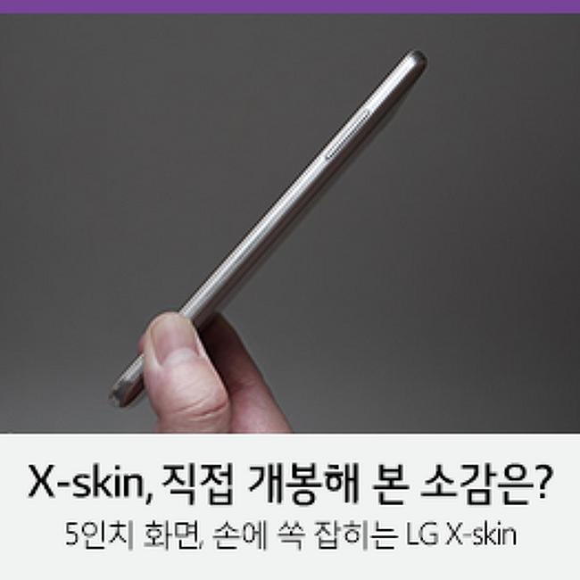 [U+PEN 함영민] 엑스스킨폰 저가폰 시장 참전, 유플러스 단독으로 내놓은 중저가 스마트폰 X skin 디자인 특성 살펴보니