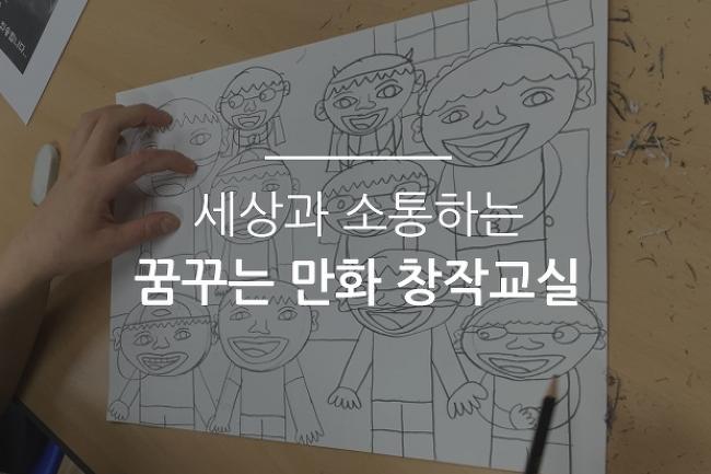 세상과 소통하는 꿈꾸는 만화 창작교실