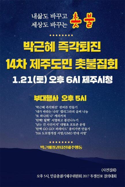 박근혜 즉각퇴진 14차 제주도민 촛불집회에 함께 해 주세요