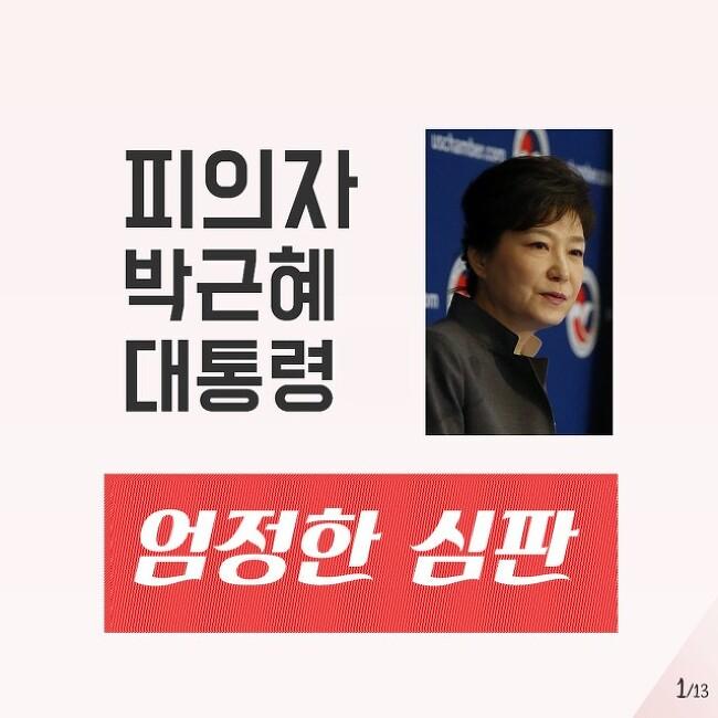 [박근혜-최순실 시리즈 ⑩] 피의자 박근혜 대통령 엄정한수사!