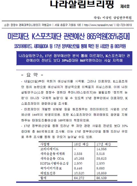 [브리핑4호] 미르 K재단 17년 정부예산 분석
