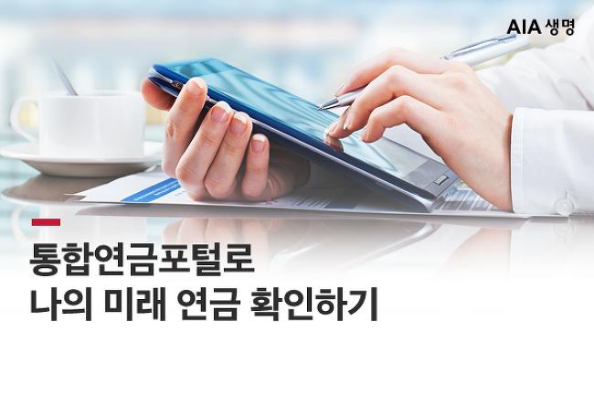 통합연금포털로 스마트해진 연금 확인법
