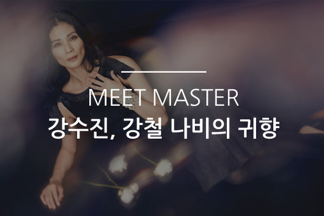 MEET MASTER_강수진, 강철 나비의 귀향