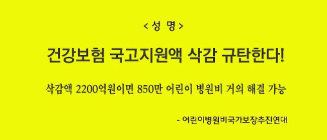 <성명> 건강보험 국고지원액 삭감 규탄한다!