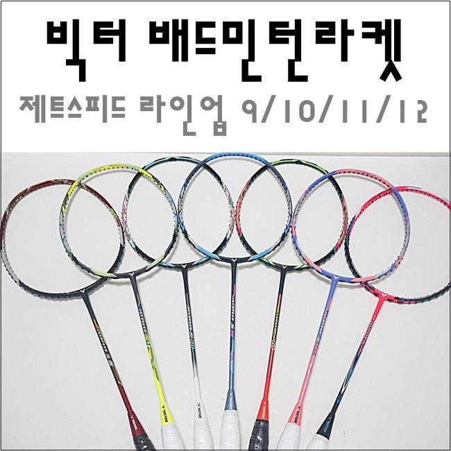 배드민턴라켓 빅터의 메인모델 제트스피드 S 9/10/11/12 비교