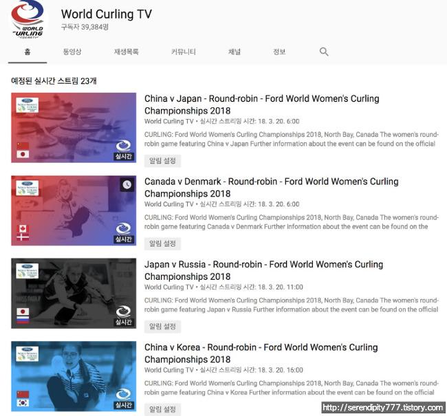 컬링 세계선수권 한국 경기일정과 실시간 중계 보는 방법