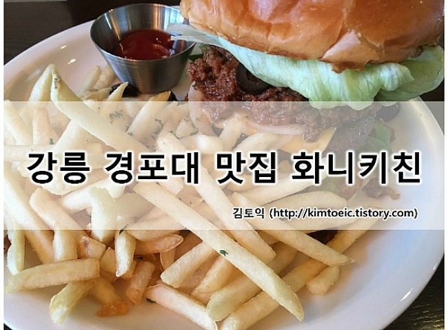 [강릉/경포대/맛집]화니키친, 경포대에서 만나..