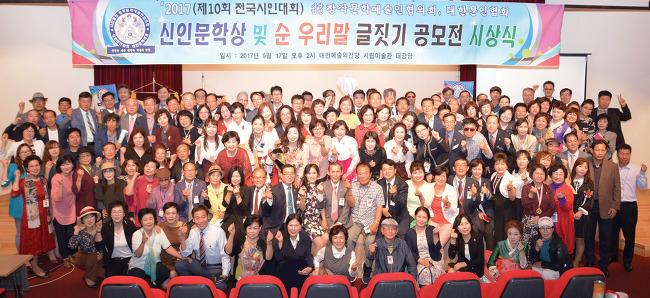 시인들의 잔치 '제10회 전국시인대회' 열려