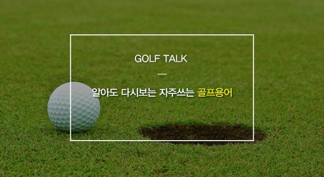 알아도 다시보자! 자주쓰는 골프용어 뜻