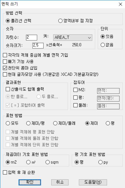 XiCAD v4.50 업그레이드