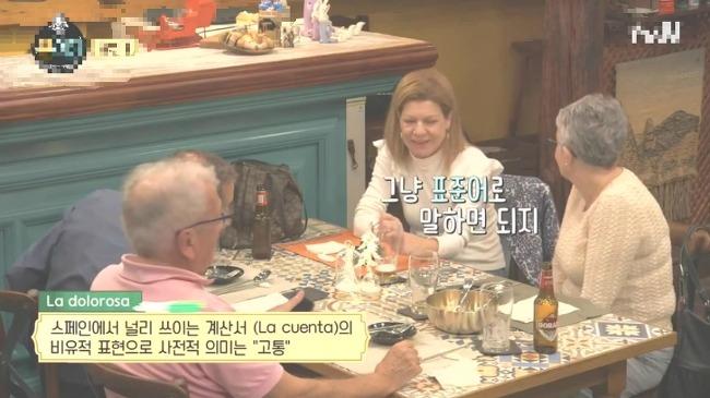 스페인 라 돌로로사는 계산서를 의미