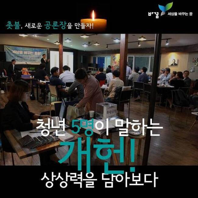 청년 5명 각자의 상상을 담아 개헌을 말하다.