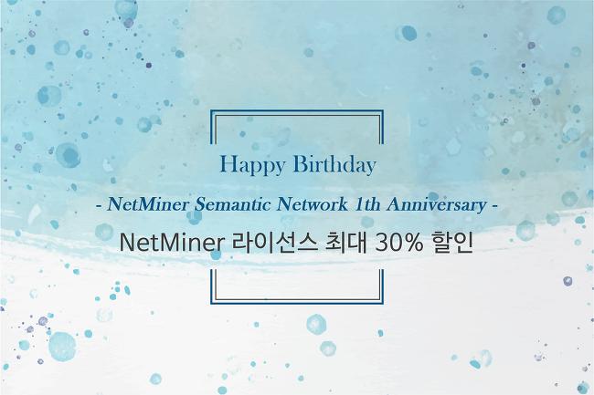 [이벤트] Semantic Network Package 출시 1주년 기념 할인