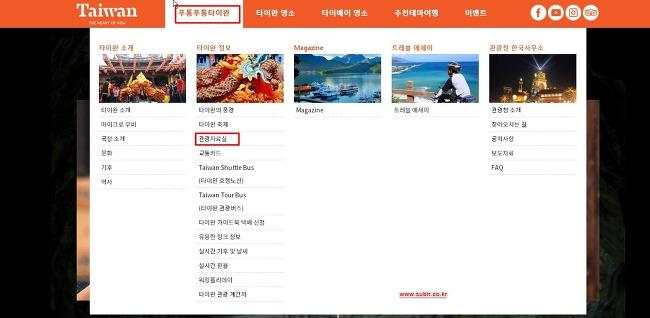 대만 관광청 무료 가이드북 받는방법