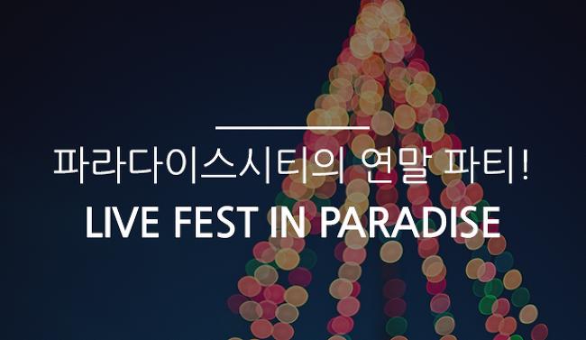 막강 라인업과 함께하는 화려한 연말 파티, LIVE FEST IN PARADISE