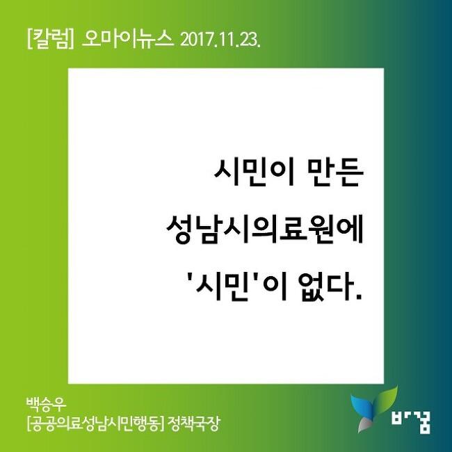 [개헌안에 건강권을 넣자②] 시민이 만든 성남시의료원에 '시민'이 없다