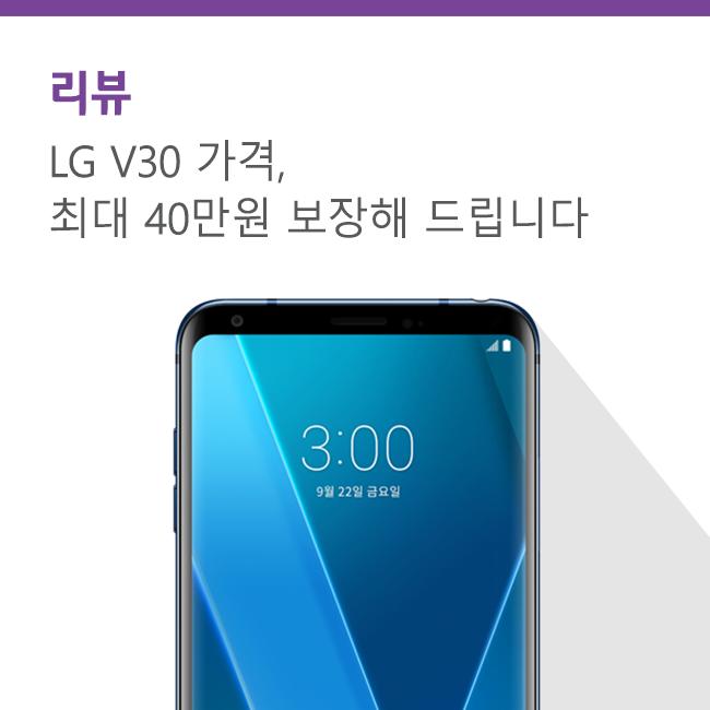LG V30 가격, 유플러스에서 최대 40만원 보장해 드립니다.