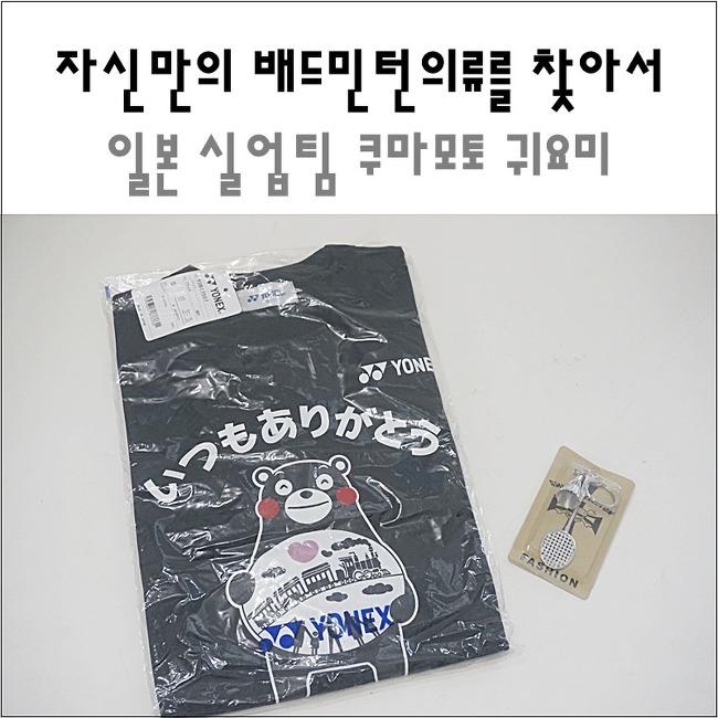 자신만의 유니크함을 배드민턴의류 일본 실업팀 쿠마모토 티셔츠 구매