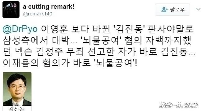 이재용 삼성전자 부회장의 1심 선고 판결 김진동 부장판사