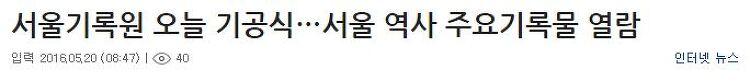 [KBS] 서울기록원 오늘 기공식…서울 역사 주요기록물 열람