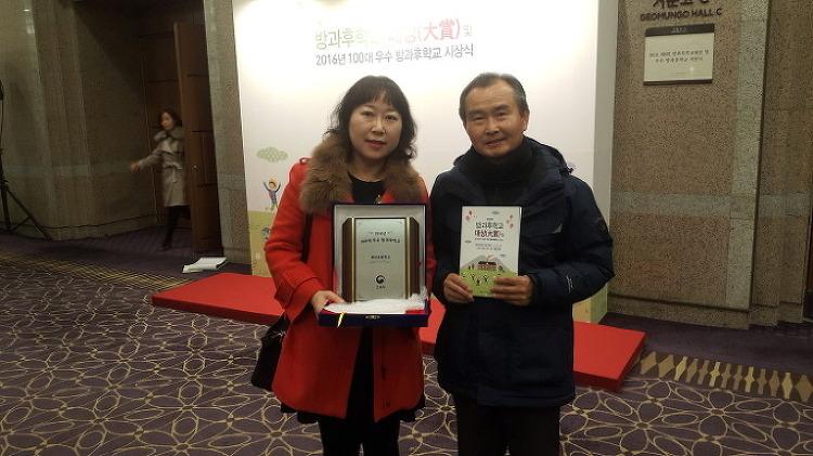 화당초, 교육부 주최 '100대 우수 방과후학교' 선정