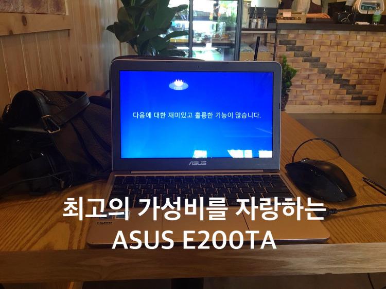 최고의 가성비로 돌아온 ASUS E200HA