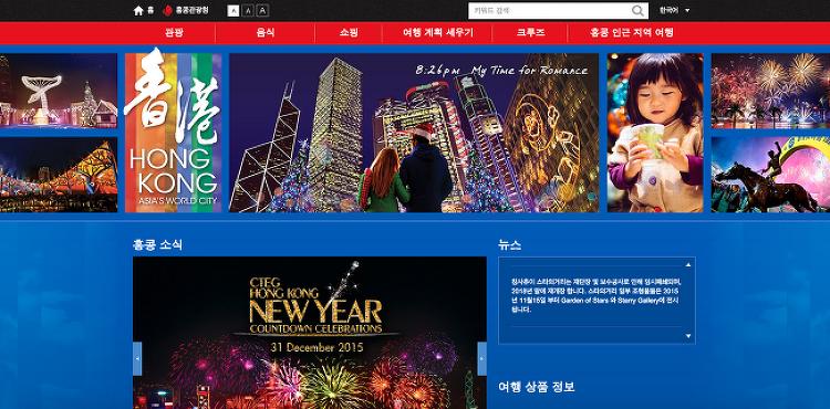 [Hong Kong] 여행에 도움 되는 사이트와 애플리케이션