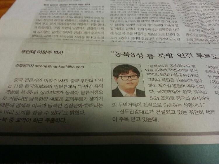 한국일보 인터뷰, 북중러 접경 북방 연결루트로 급부상