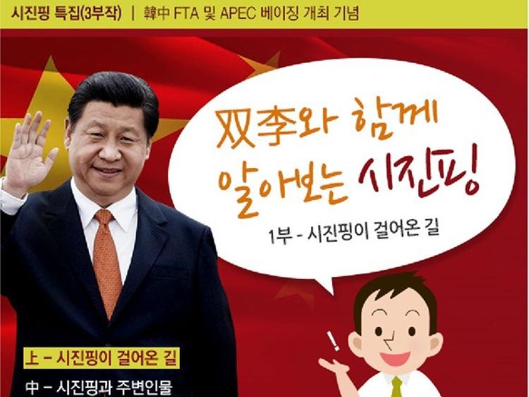 [대우인터네셔널 시진핑 특집] 시진핑이 걸어온 길