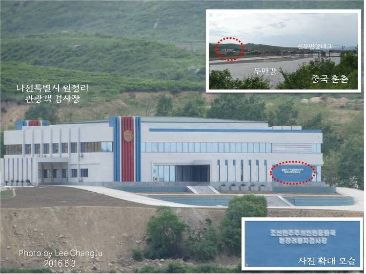 나선특별시 원정리 관광객 검사장